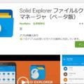 クラウド接続の多さと使いやすいインターフェースで人気急上昇!―Solid Explorer―