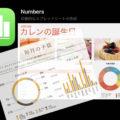 iPadでエクセルのような作業をしたい!Numbersを使いこなす技をその手に【③セル操作・続】