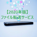 【2020年版】外出先からの転送もOK!使い勝手のいいファイル転送アプリ5選